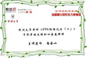 【考研专业课】郑州大学《996物理化学(二)》冲刺串讲及模拟四套卷精讲