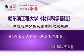 【考研专业课】哈尔滨工程大学《823材料科学基础》考点精讲