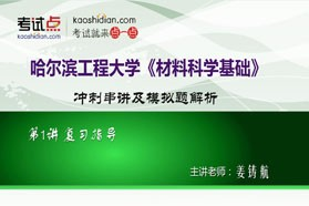 【考研专业课】哈尔滨工程大学《823材料科学基础》冲刺串讲及模拟题解析