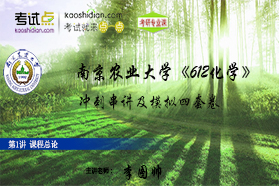 南京农业大学《612化学》冲刺串讲及模拟四套卷