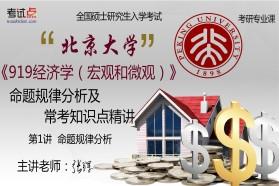 【考研专业课】北京大学《919经济学(宏观和微观)》命题规律分析及常考知识点精讲