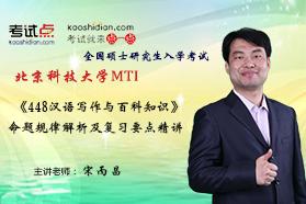 【專碩考研】北京科技大學翻譯碩士《448 漢語寫作與百科知識》命題規律解析及復習要點精講