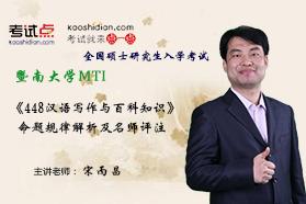 暨南大学翻译硕士《448 汉语写作与百科知识》命题规律解析及名师评注