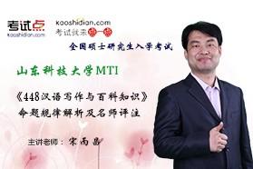 【专硕考研】山东科技大学翻译硕士《448 汉语写作与百科知识》命题规律解析及名师评注