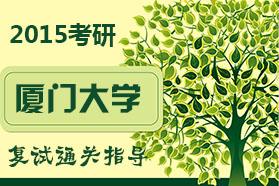 2015考研厦门大学复试通关指导(二)