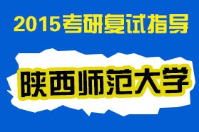 2015考研陕西师范大学复试全程通关课程【展示页面】