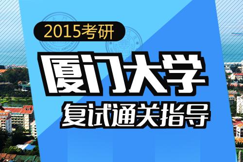 2015考研厦门大学复试通关指导(一)