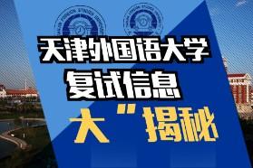 """天津外国语大学复试信息大""""揭秘"""""""