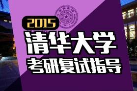 2015清华大学考研复试指导
