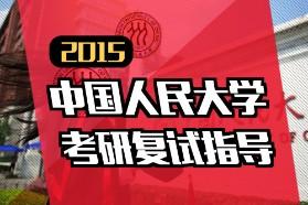 2015中国人民大学考研复试指导
