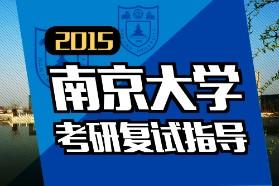 2015南京大学考研复试指导