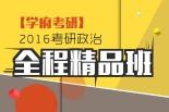 【学府考研】2016考研政治全程精品班