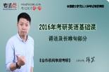 2016年考研韩苏英语基础课-语法及长难句【合作机构学府考研】