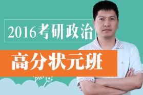 【零基础首选】名师米鹏2016考研政治高分状元班(展示页面)