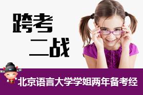 【考神來啦】2016考研北京語言大學學姐兩年備考經