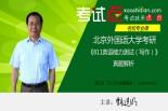【考研专业课】北京外国语大学考研《811英语能力测试(写作)》真题解析