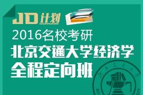 北京交通大学经济学全程定向班