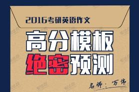 名师万伟2016考研英语作文高分模板及绝密预测(英一、英二)