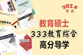 【教育專碩】2016考研《333教育綜合》高分導學與復習規劃
