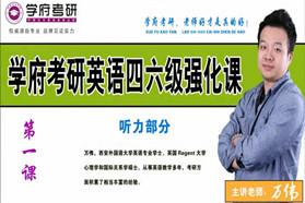 英语四六级强化课-听力【合作机构学府考研】