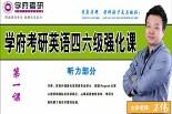 2015年英语四六级强化课-听力【合作机构学府考研】