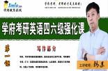 英语四六级强化课-写作【合作机构学府考研】