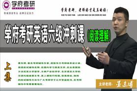 英语六级冲刺课-阅读【合作机构学府考研】