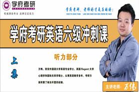 英语六级冲刺课-听力【合作机构学府考研】