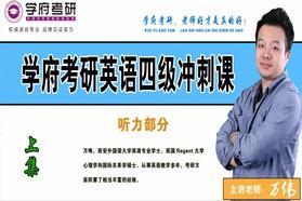 英语四级冲刺课-听力【合作机构学府考研】
