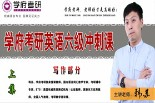英语六级冲刺课-写作【合作机构学府考研】