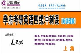 英语四级冲刺课-阅读【合作机构学府考研】