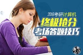 【计算机408】2016考研专业课终极抢分考场答题技巧