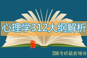 【心理学312】2016考研专业课大纲解析增补课