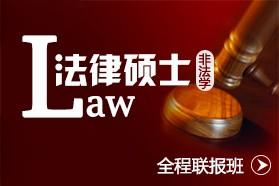 法律硕士(非法学)