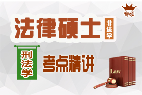 法律碩士(非法學)《398專業基礎課-刑法學》核心考點精講