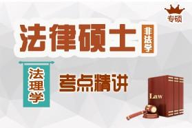 法律硕士(非法学)《498专业综合课-法理学》核心考点精讲