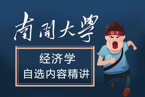 【热门专业】2016考研南开大学经济学自主命题内容精讲