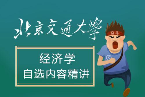 【热门专业】2016考研北京交通大学经济学自主命题内容精讲