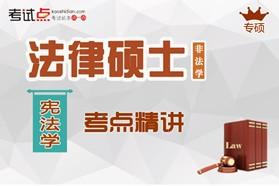 2016考研法律硕士(非法学)《498专业综合课-宪法学》核心考点精讲