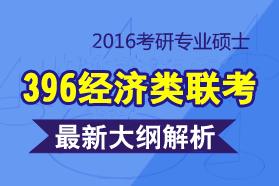 【396經濟類聯考】2016考研最新大綱解析