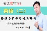 名师韩苏2016考研英语语法与长句过关解析(英语二)
