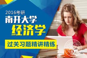 【热门专业】2016考研南开大学经济学过关习题精讲精练