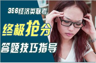 【396經濟類聯考】2016考研考前終極搶分答題技巧指導