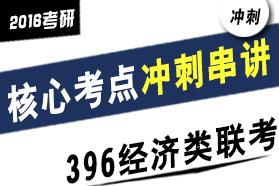 【396經濟類聯考】2016考研核心考點沖刺大串講