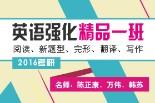 2016考研英语强化全程精品一班【合作机构学府考研】