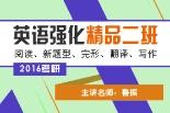 2016考研英语强化全程精品二班【合作机构学府考研】
