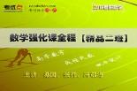 2016考研数学强化课全程【精品二班】(合作机构学府考研)