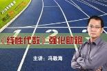冯敬海2016考研数学《线性代数》强化助跑【合作机构学府考研】