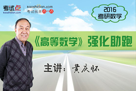 黃慶懷2016考研數學《高等數學》強化助跑【合作機構學府考研】