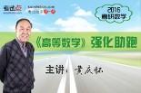 黄庆怀2016考研数学《高等数学》强化助跑【合作机构学府考研】